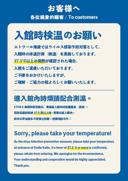 体温 37 度 コロナ